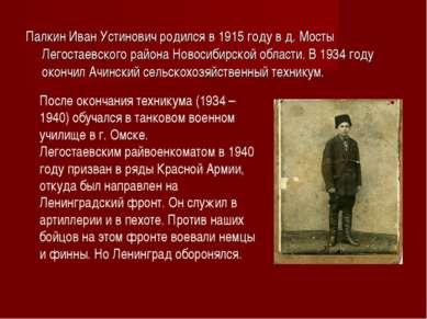 Палкин Иван Устинович родился в 1915 году в д. Мосты Легостаевского района Но...