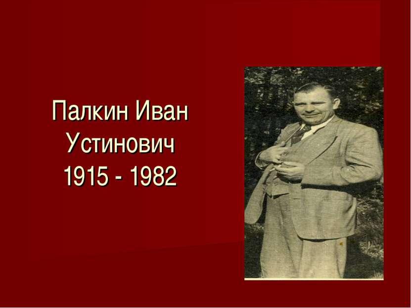 Палкин Иван Устинович 1915 - 1982