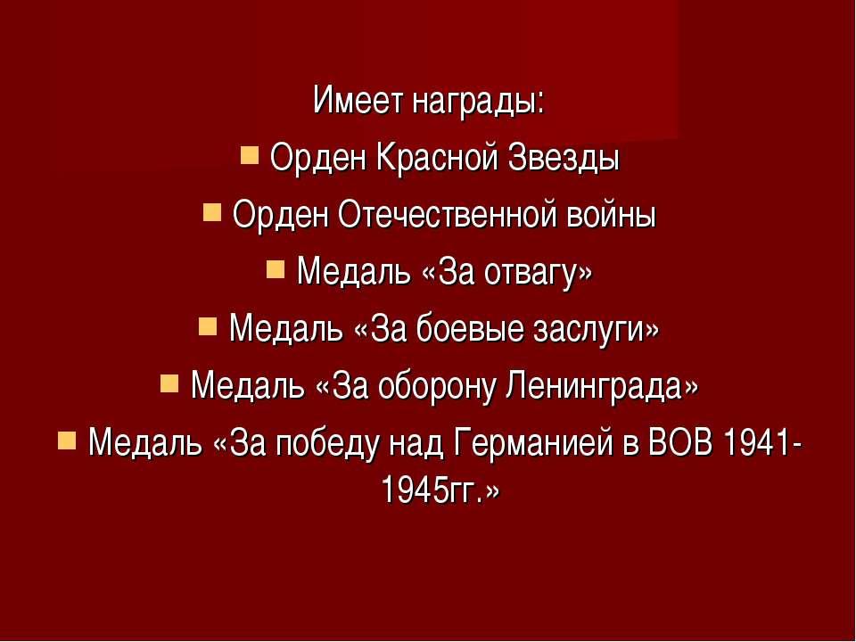 Имеет награды: Орден Красной Звезды Орден Отечественной войны Медаль «За отва...