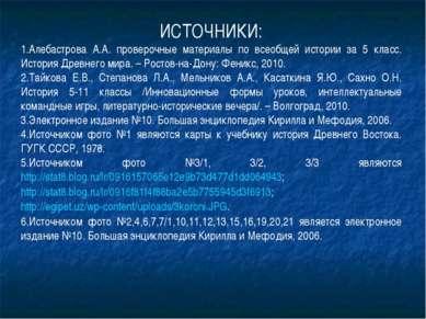 ИСТОЧНИКИ: Алебастрова А.А. проверочные материалы по всеобщей истории за 5 кл...