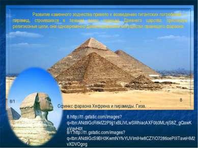 Развитие каменного зодчества привело к возведению гигантских погребений — пир...