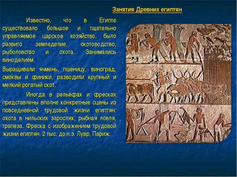 Известно, что в Египте существовало большое и тщательно управляемое царское х...
