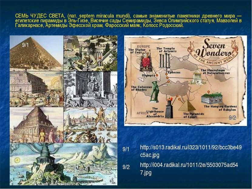 СЕМЬ ЧУДЕС СВЕТА, (лат. septem miracula mundi), самые знаменитые памятники др...