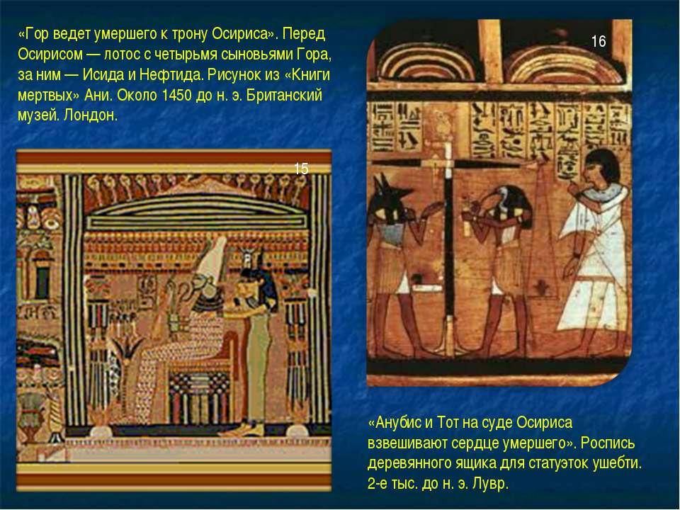 «Гор ведет умершего к трону Осириса». Перед Осирисом — лотос с четырьмя сынов...