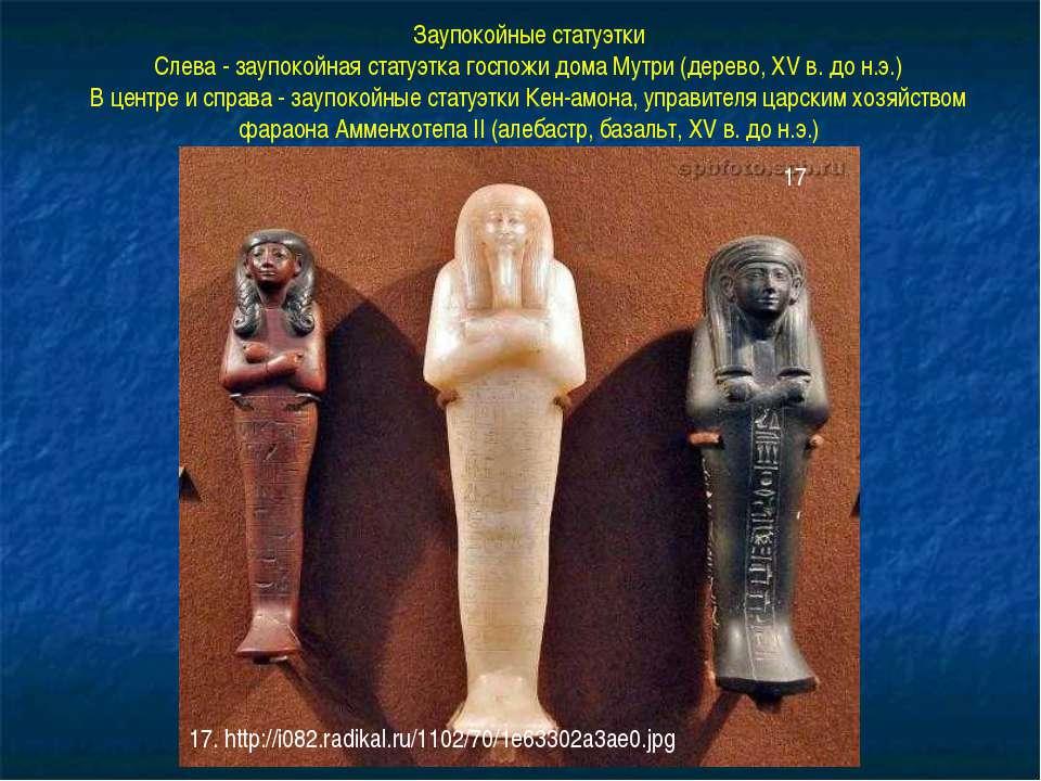 Заупокойные статуэтки Слева - заупокойная статуэтка госпожи дома Мутри (дерев...