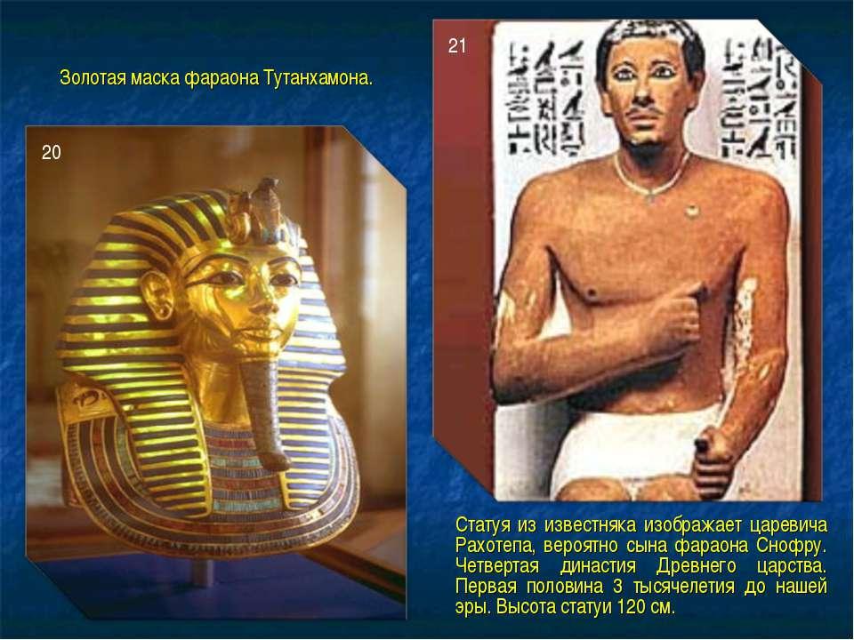 Золотая маска фараона Тутанхамона. Статуя из известняка изображает царевича Р...