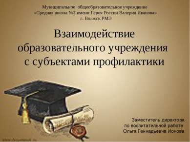 Муниципальное общеобразовательное учреждение «Средняя школа №2 имени Героя Ро...