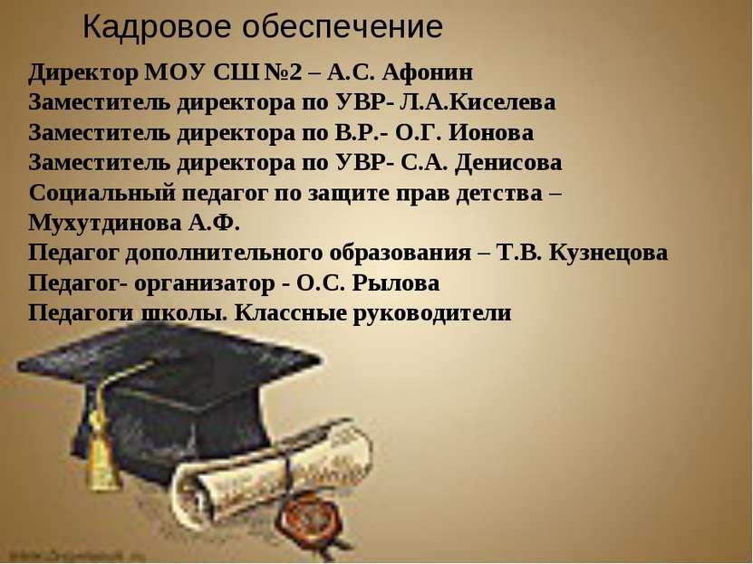 Кадровое обеспечение Директор МОУ СШ №2 – А.С. Афонин Заместитель директора п...