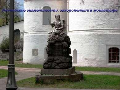 Российские знаменитости, захороненные в монастыре.