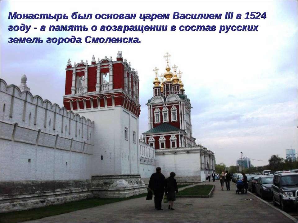 Монастырь был основан царем Василием III в 1524 году - в память о возвращении...