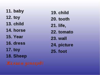 11. baby 12. toy 13. child 14. horse 15. Year 16. dress 17. toy 18. Sheep Жел...
