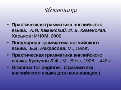 Источники Практическая грамматика английского языка. А.И. Каменский, И. Б. К...
