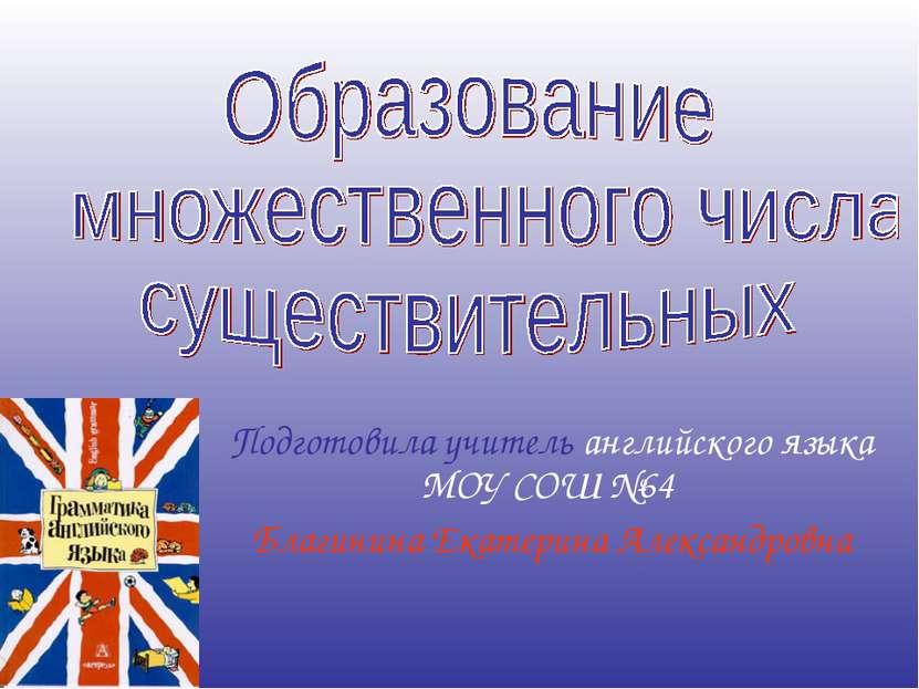 Подготовила учитель английского языка МОУ СОШ №64 Благинина Екатерина Алексан...