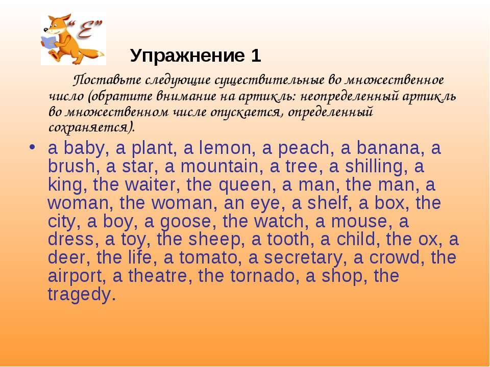 Упражнение 1 Поставьте следующие существительные во множественное число (обра...