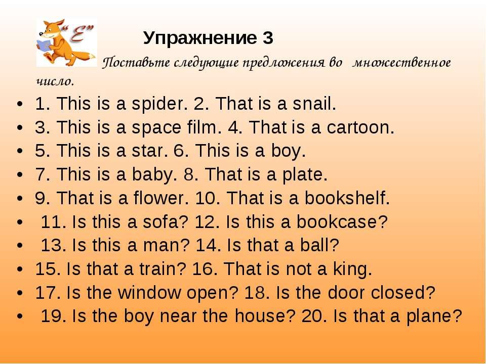 Упражнение 3 Поставьте следующие предложения во множественное число. 1. This ...