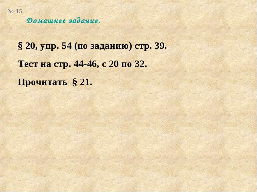 Домашнее задание. § 20, упр. 54 (по заданию) стр. 39. Тест на стр. 44-46, с 2...