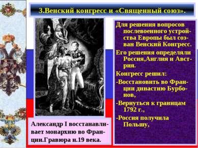 Для решения вопросов послевоенного устрой-ства Европы был соз-ван Венский Кон...