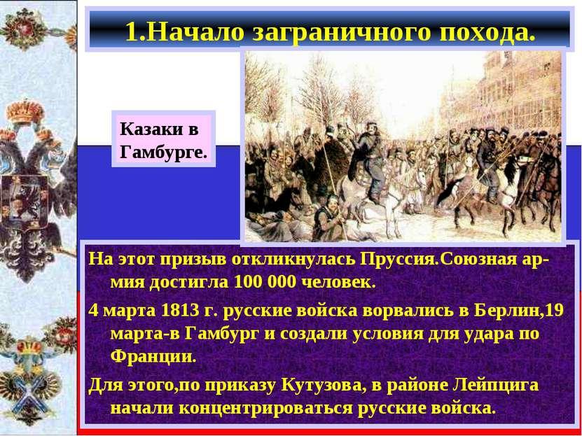 На этот призыв откликнулась Пруссия.Союзная ар-мия достигла 100 000 человек. ...