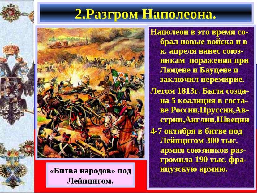 Наполеон в это время со-брал новые войска и в к. апреля нанес союз-никам пора...