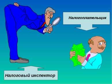 Налогоплательщик Налоговый инспектор