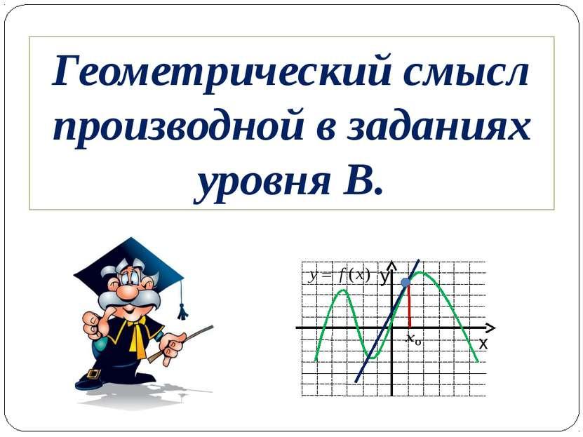 1 0 1 4 2 Задание №1. На рисунке изображён график функции y = f(x) и касатель...
