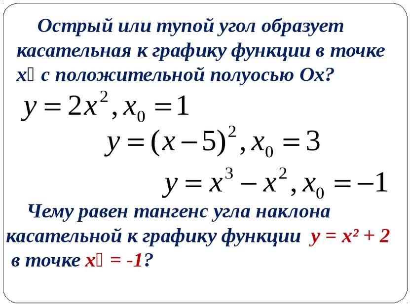 Острый или тупой угол образует касательная к графику функции в точке х₀ с пол...