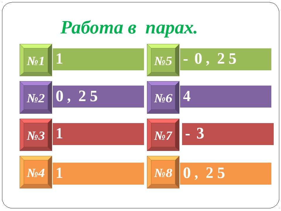 Работа в парах. №1 №2 №3 №4 №8 №7 №6 №5 1 - 0 , 2 5 4 0 , 2 5 1 - 3 1 0 , 2 5