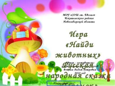 МОУ «СОШ ст. Евсино» Искитимского района Новосибирской области Автор - состав...