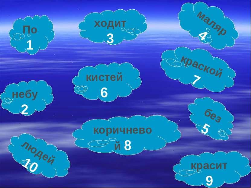 11 По 1 небу 2 кистей 6 людей 10 ходит 3 маляр4 краской7 без 5 красит 9 корич...