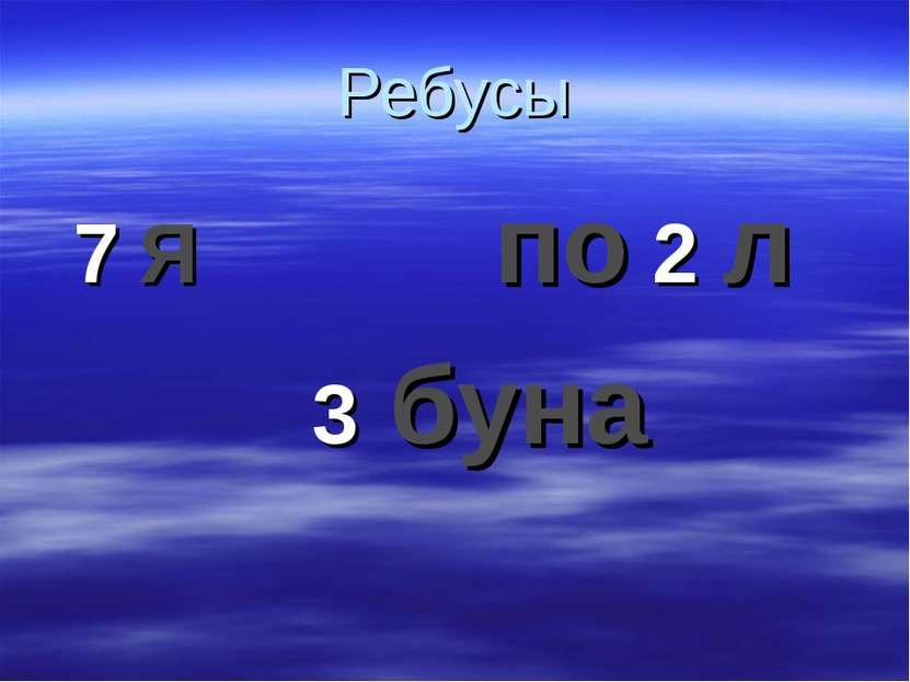 Ребусы 7 Я по 2 л 3 буна