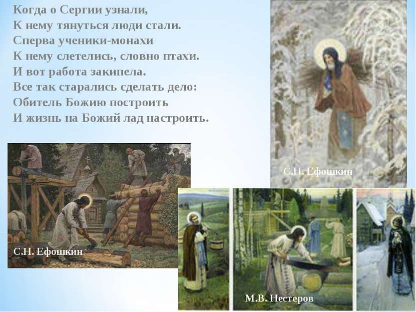 Когда о Сергии узнали, К нему тянуться люди стали. Сперва ученики-монахи К не...