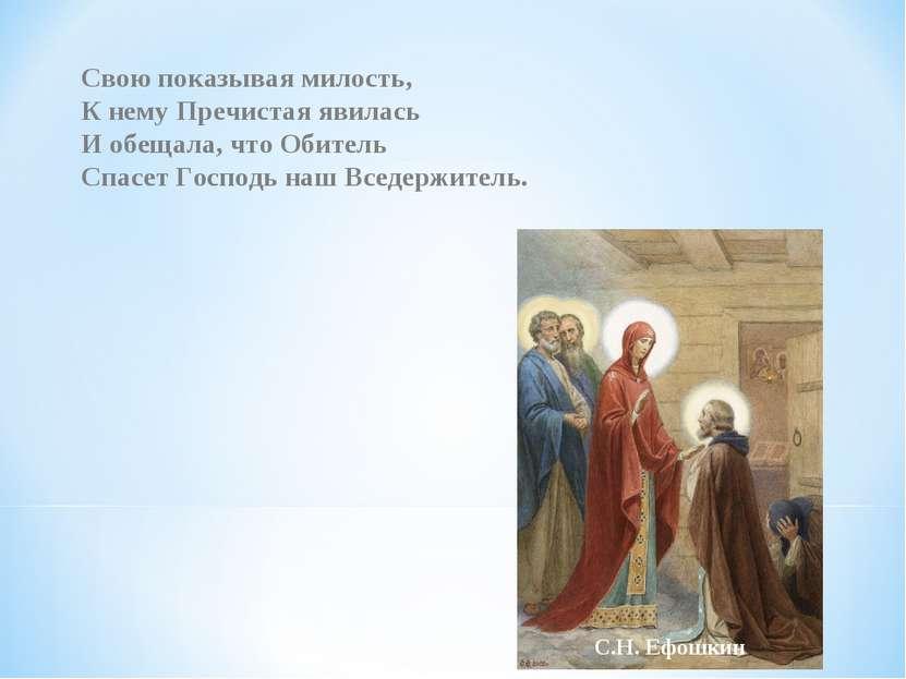 Свою показывая милость, К нему Пречистая явилась И обещала, что Обитель Спасе...