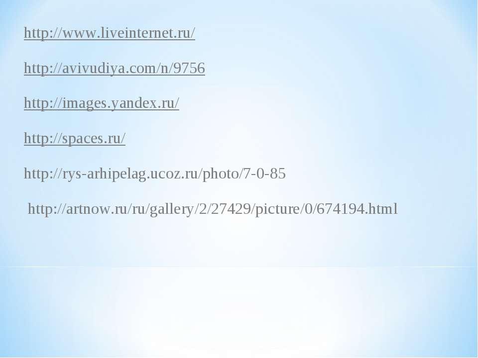 http://www.liveinternet.ru/ http://avivudiya.com/n/9756 http://images.yandex....
