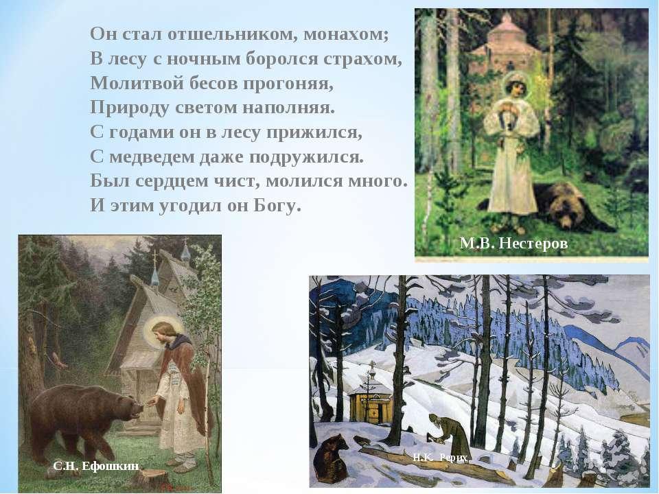 Он стал отшельником, монахом; В лесу с ночным боролся страхом, Молитвой бесов...