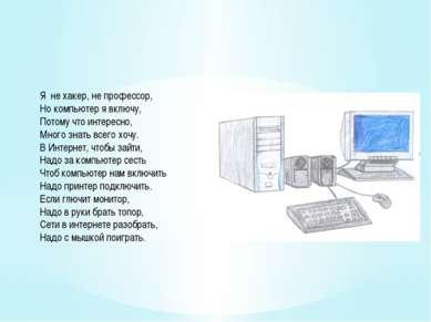 Я не хакер, не профессор, Но компьютер я включу, Потому что интересно, Много ...