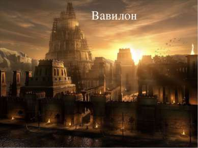 Вавилон
