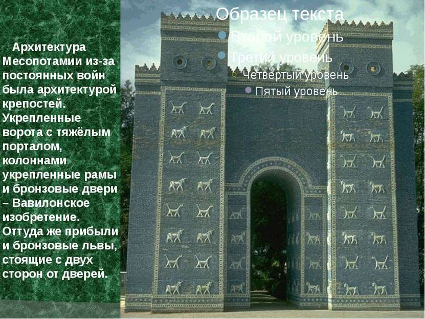 Архитектура Месопотамии из-за постоянных войн была архитектурой крепостей. Ук...