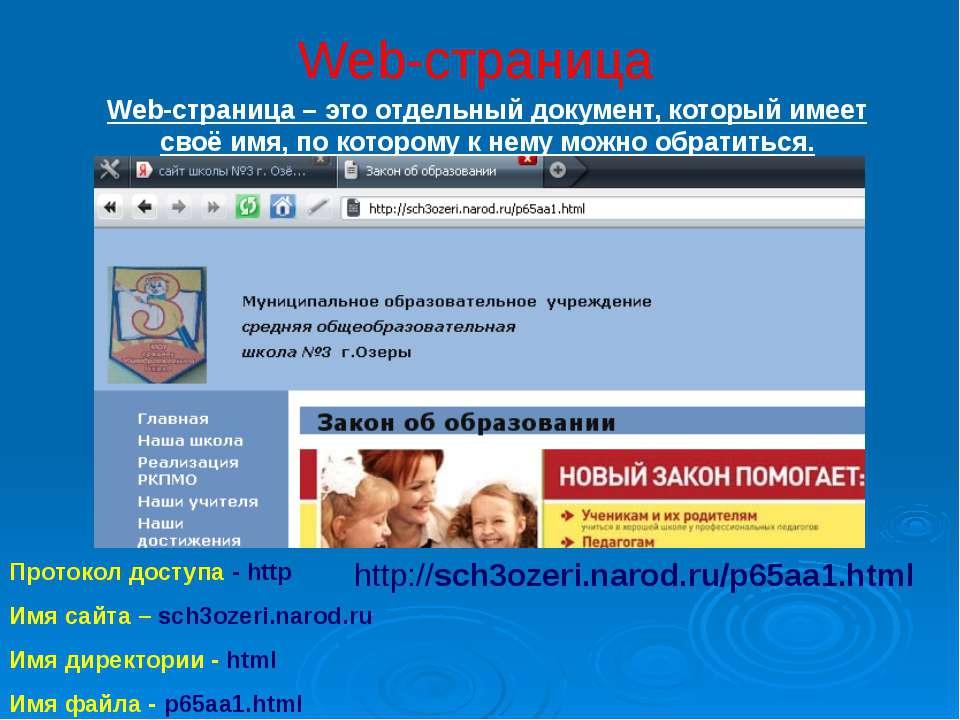 Web-страница Протокол доступа - http Имя сайта – sch3ozeri.narod.ru Имя дирек...