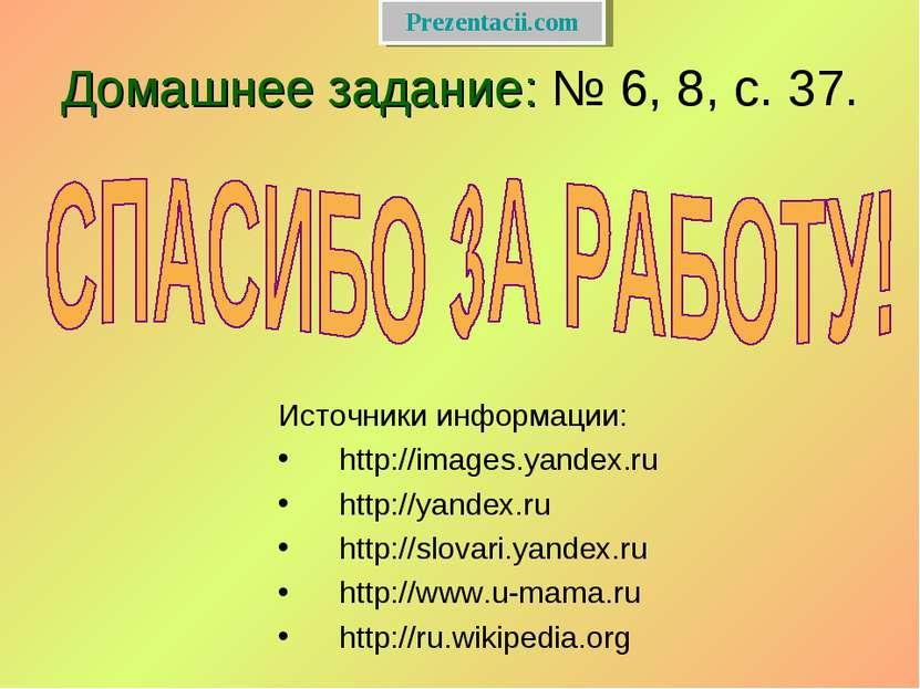 Домашнее задание: № 6, 8, с. 37. Источники информации: http://images.yandex.r...