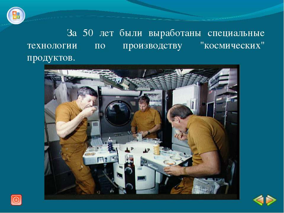 """За 50 лет были выработаны специальные технологии по производству """"космических..."""