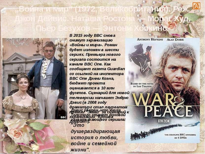 """Война и мир"" (1956, США, Италия). Реж. — Кинг Видор. Наташа Ростова — Одри Х..."