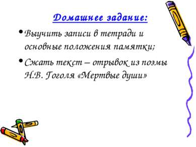 Домашнее задание: Выучить записи в тетради и основные положения памятки; Сжат...