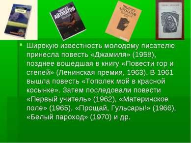 Широкую известность молодому писателю принесла повесть «Джамиля» (1958), позд...