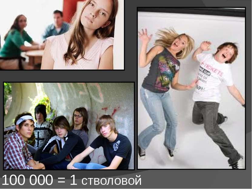 100 000 = 1 стволовой