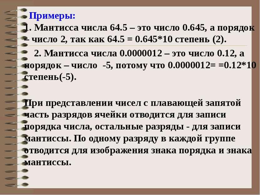 Примеры: 1. Мантисса числа 64.5 – это число 0.645, а порядок – число 2, так к...