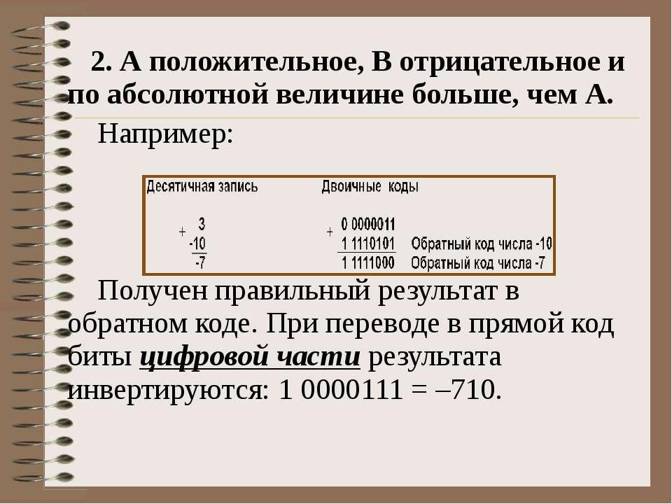 2. А положительное, B отрицательное и по абсолютной величине больше, чем А. Н...