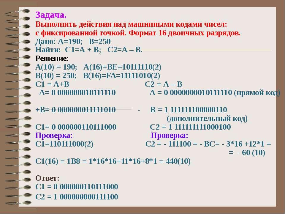 Задача. Выполнить действия над машинными кодами чисел: с фиксированной точкой...