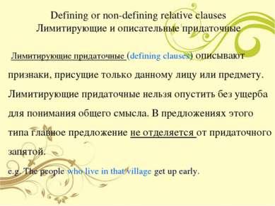 Defining or non-defining relative clauses Лимитирующие и описательные придато...