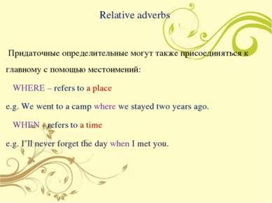 Relative adverbs Придаточные определительные могут также присоединяться к гла...