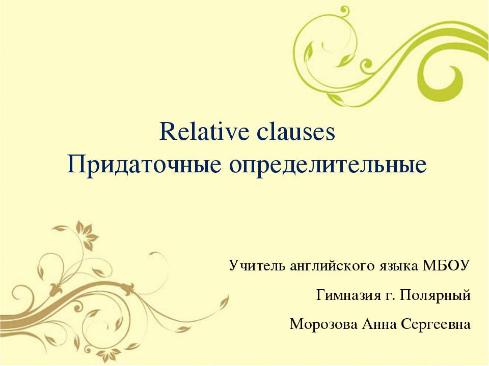 Relative clauses Придаточные определительные Учитель английского языка МБОУ Г...